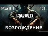Call of Duty Black Ops часть 13 Месть