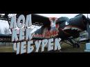 MCM MC - Лол Кек Чебурек (prod. by Nazz Muzik)