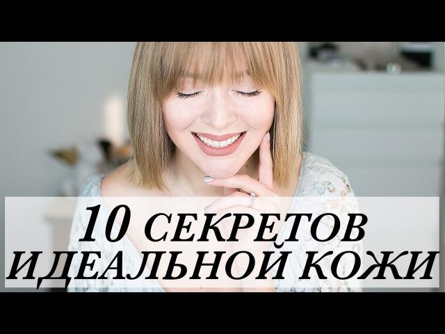 10 СЕКРЕТОВ ИДЕАЛЬНОЙ КОЖИ   ТОП ЛАЙФХАКОВ ПО УХОДУ ЗА ЛИЦОМ   КАК БЫТЬ КРАСИВОЙ   DARYA KAMALOVA