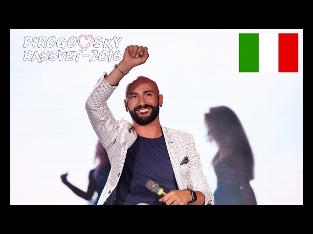 12. Federico Martello (Italy) Pirogovsky Rassvet 2016   Пироговский Рассвет 2016 (Италия)