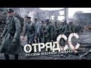 НОВИНКА 2014 Отряд СС Русский военный фильм основан на реальных событиях