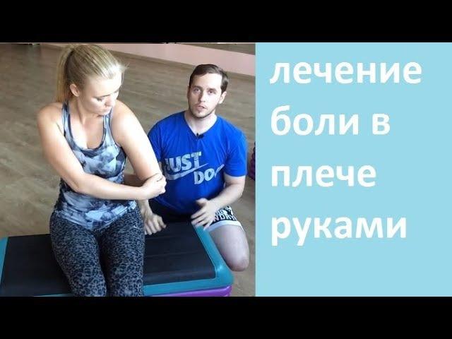 Боль в передней части плеча Подостная мышца