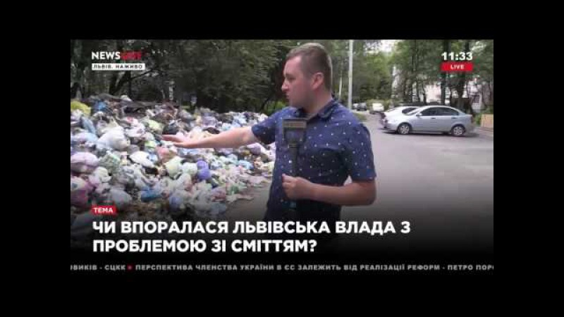 Справилась ли львовская власть с проблемой мусора? 12.06.17