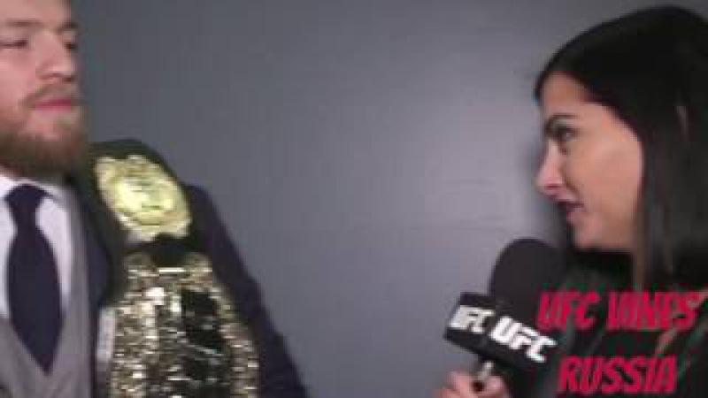 Интервью Конора МакГрегора после боя на UFC 205 [ПРИКОЛ 18]