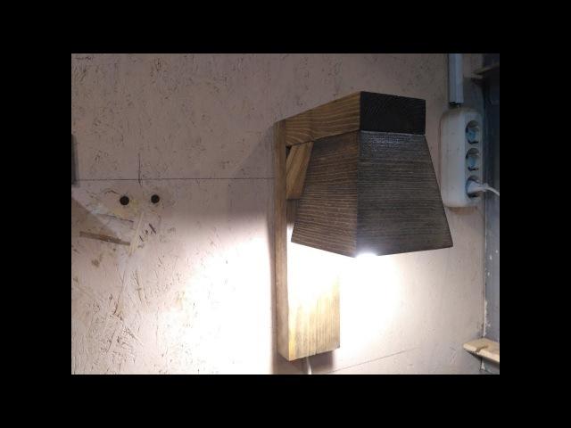 Светильник настенный из дерева в стиле лофт.
