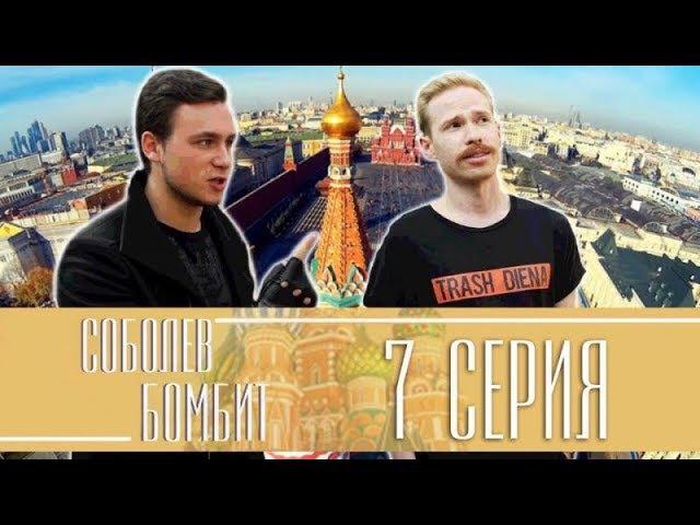 Соболев бомбит: Стас Давыдов в гостях