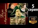 Дело о Мертвых душах 5 Серия из 8 Dead Souls Комедия драма 2005 HD