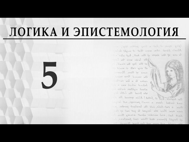 Логика и эпистемология. Лекция 5. Александр Пустовит