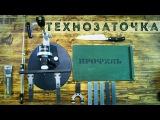Система для заточки ножей   ТехноБорщ
