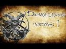 Демонология - Чины демонов