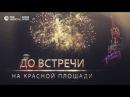 Ретроспектива фестиваля Спасская башня