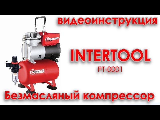 Воздушный безмасляный компрессор для аэрографа INTERTOOL PT-0001