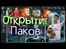 FIFA MOBILE | PACK OPENING| ЭЛИТА