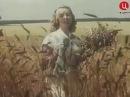 Гелена Великанова. Гляжу в поля просторные / В один прекрасный день, 1955. OST