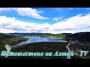 Озера на высоте 1500 2000 метров горах Алтая Лето 2017 Часть 14