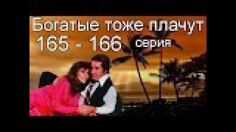 Богатые тоже плачут 165, 166 серия