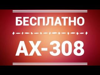 WARFACE: AX-308 И МНОГОЕ ДРУГОЕ БЕСПЛАТНО!!!