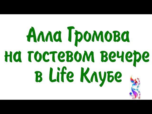 Алла Громова с темой «Кармический брак. Как правильно заканчивать отношения» в L...
