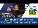 NSW Epic Con 2017 Коля Сиплый против Руслана Акелы Ангелова
