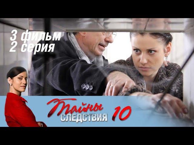 Тайны следствия 10 сезон 6 серия - Перевёрнутая Дженни (2011)