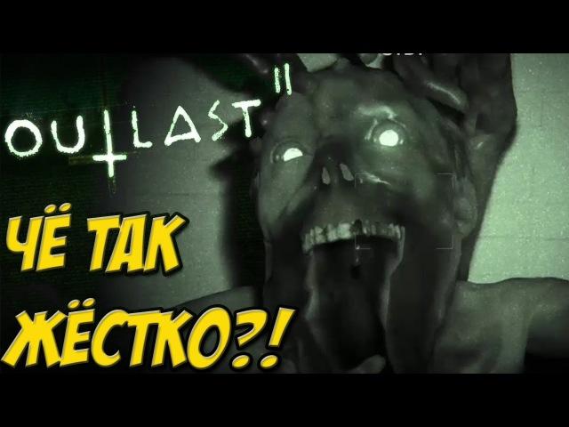 НАПАДЕНИЯ ФЕРРЫ И ТОРРА?! - Outlast 2 - 5