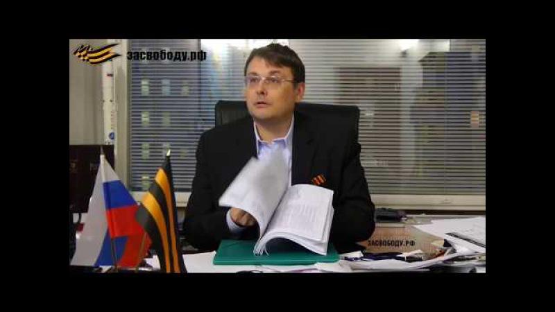 Das ganz normale Spektakel der Demokratie (J.Fjodorow)
