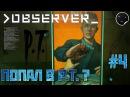 Observer прохождение игры на русском 4 Обсервер Попал в P T