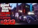 Ретро в дрифте (Truffade Z-Type) - Grand Theft Auto Online 233
