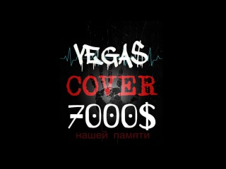 7000$ - Нашей памяти (cover by VEGAS)