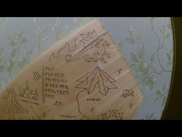 Карта Бильбо Бэггинса. Выжигание по дереву