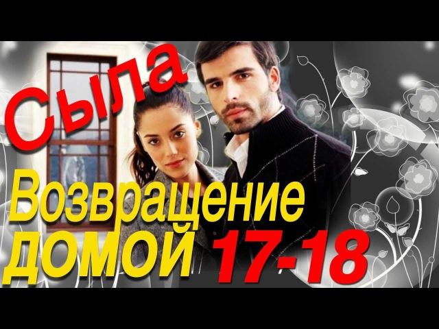 Сыла Возвращение домой Sila серия 17 18