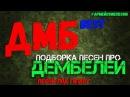 Подборка песен про ДЕМБЕЛЕЙ Лучшие АРМЕЙСКИЕ песни под гитару