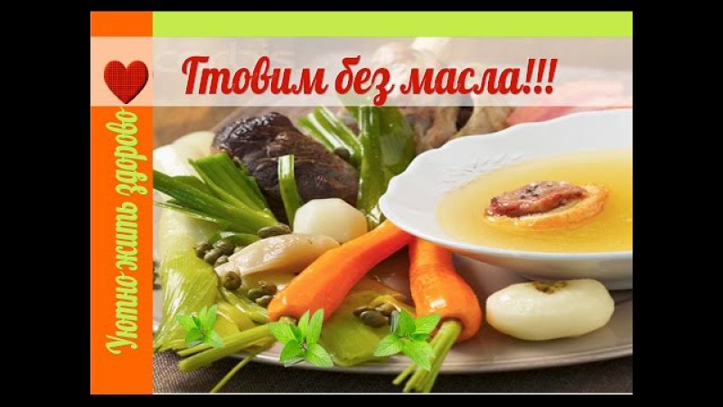 Постные блюда без масла /meatless meals without oil