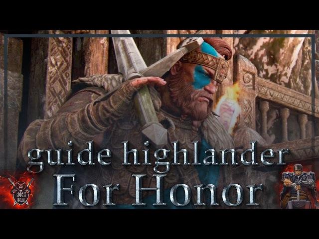 For Honor guide highlander(гайд горец)