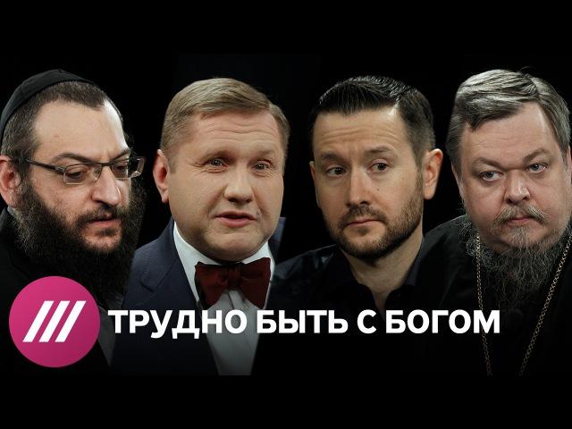 Священник мулла и раввин спорят о войне в Сирии и на Украине Премьера шоу Трудно быть с Богом