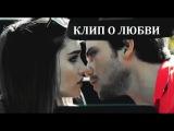 Очень КРАСИВАЯ песня и клип / О ЛЮБВИ 2017