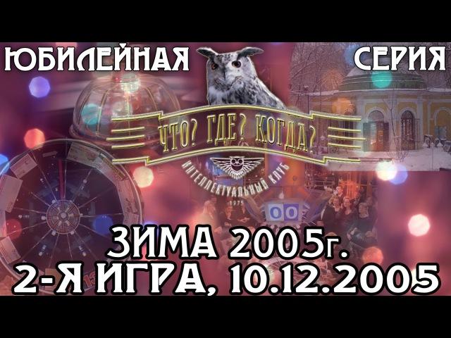 Что? Где? Когда? Юбилейная серия 2005г., зима, 2-я игра от 10.12.2005 (интеллектуальная игра)