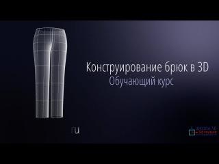 Конструирование брюк в 3D. Обучающий курс.Презентация