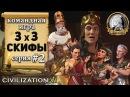 Командная сетевая игра 3х3 в Civilization VI 6 – Скифы - 2 серия «Остановка грека»