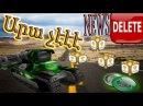 TANKI ONLINE: armen5505 / Արա չէէէ   [10 GOLD]   Նոր խաղաոճ   (Delete) 2