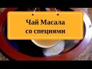 Чай со специями Масала /Рецепт из Индии