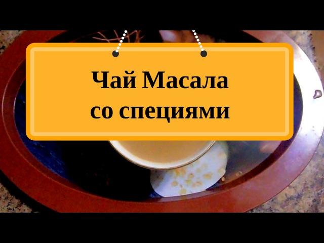 Чай со специями Масала Рецепт из Индии