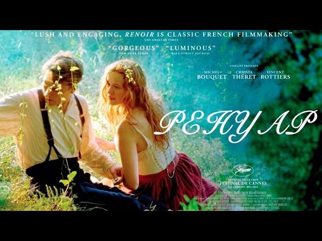 Ренуар. Последняя любовь / Renoir (2012) Красивая мелодрама о жизни художника-импрессиониста