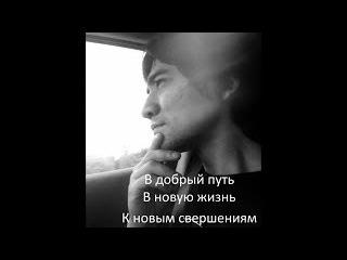 Арслан Валеев в наших сердцах навсегда ღღღ