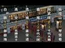 生放: 11/22 大相撲九州場所 十一日目 平成29年大相撲この一年(2)[二]