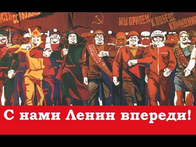 С нами Ленин впереди! ☭ СССР ☆ Марш Коммунистических бригад ☭ За нашу Советскую Родину ☆ Коммунизм