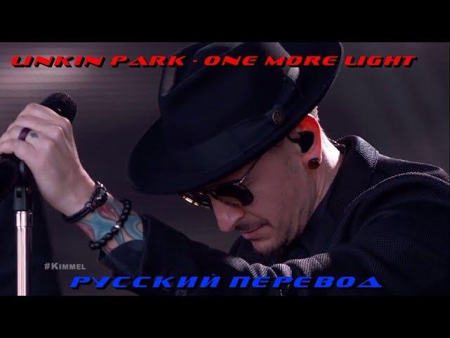 Linkin Park - One More Light (русский перевод)