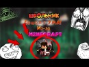 ШОК! Школьник Сошел с Ума Из-за Minecraft! | FELIXGRIEF |