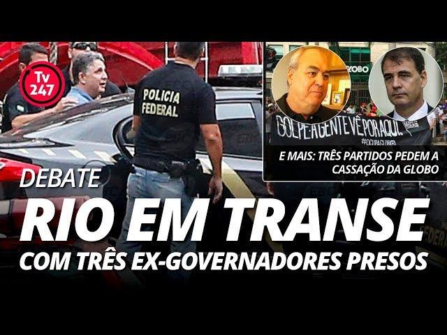 TV 247 debate Rio em transe. E mais três partidos pedem a cassação da Globo
