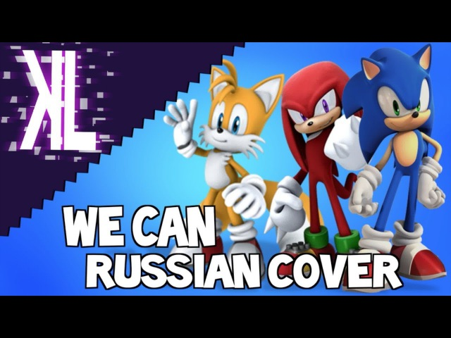 We Can Sonic Heroes Russian Cover